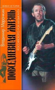 Владимир Марочкин - Повседневная жизнь российского рок-музыканта