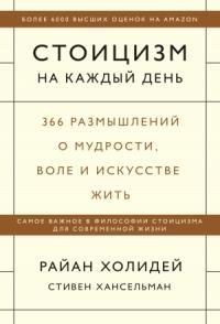 Стоицизм на каждый день. 366 размышлений о мудрости, воле и искусстве жить