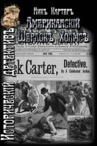 Американский Шерлок Холмс