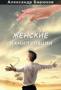 А.Бирюков - Женские манипуляции