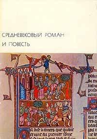Роман о Тристане и Изольде