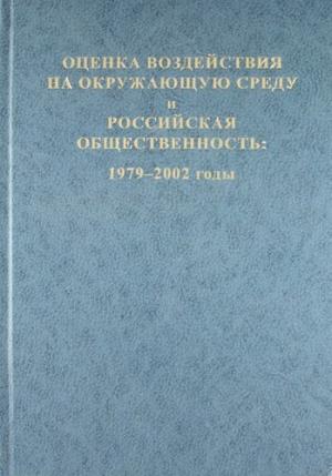 Оценка воздействия на окружающую среду и российская общественность: 1979-2002 годы