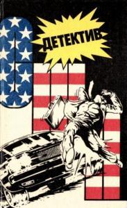Детектив США. Книга 5