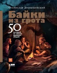 Байки из грота. 50 историй из жизни древних людей
