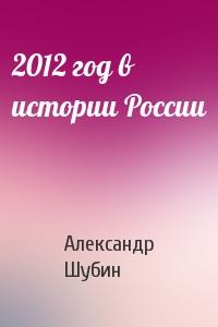 Александр Шубин - 2012 год в истории России