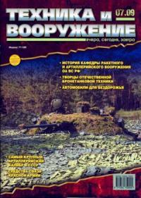 Журнал «Техника и вооружение» - Техника и вооружение 2009 07