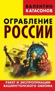 Ограбление России