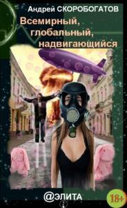 Всемирный, глобальный, надвигающийся (сборник)
