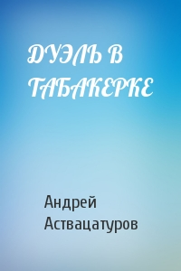 ДУЭЛЬ В ТАБАКЕРКЕ