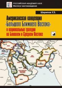 Американская концепция «Большого Ближнего Востока» и национальные трагедии на Ближнем и Среднем Востоке