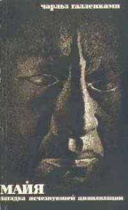 Чарльз Галленкамп - Майя. Загадка исчезнувшей цивилизации
