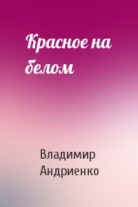 Владимир Андриенко - Красное на белом