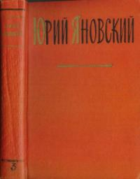 Яновский Юрий. Собрание сочинений. Том 3. Пьесы и киносценарии