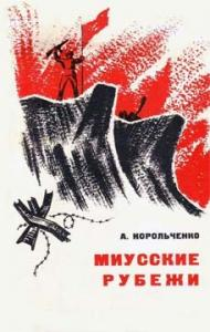 Анатолий Корольченко - Миусские рубежи