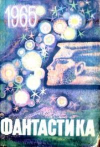 Фантастика 1965. Выпуск 1