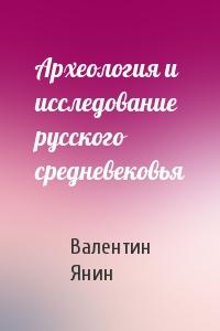 Археология и исследование русского средневековья