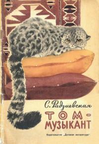 Том-музыкант