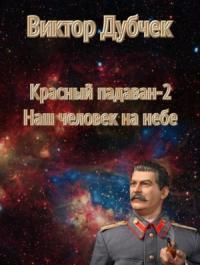 Красный падаван-2: Наш человек на небе