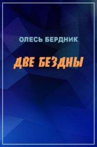Александр Бердник - Две бездны
