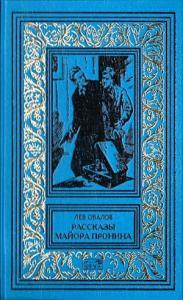 Рассказы майора Пронина (Сборник)