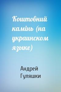 Коштовний камiнь (на украинском языке)