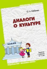 Диалоги о культуре. Занятия с детьми 5-7 лет. Пособие для педагогов дошкольных учреждений, родителей, гувернеров