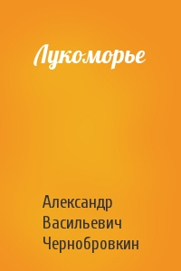 Чернобровкин fb2zip компания скачать александр каталонская Чернобровкин Александр