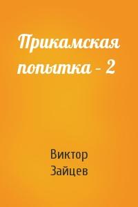 Прикамская попытка – 2
