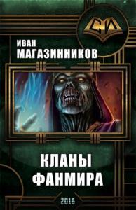Кланы ФанМира