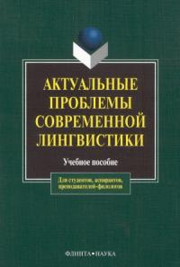 Актуальные проблемы современной лингвистики
