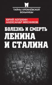 Болезнь и смерть Ленина и Сталина (сборник)