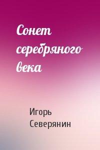 Игорь Северянин - Сонет серебряного века
