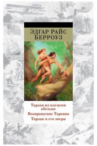 Тарзан из племени обезьян. Возвращение Тарзана. Тарзан и его звери (сборник)
