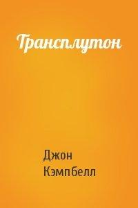 Трансплутон