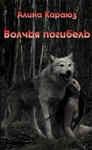 Волчья погибель
