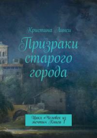 Призраки старого города. Цикл «Человек из мечты». Книга 1