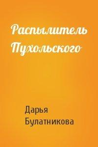 Распылитель Пухольского