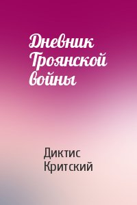 Дневник Троянской войны