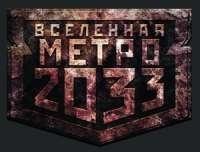 vinogroman - Метро 2033. Она будет ждать вечно[конкурс на fantlab.ru]