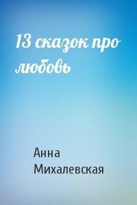 Анна Михалевская - 13 сказок про любовь