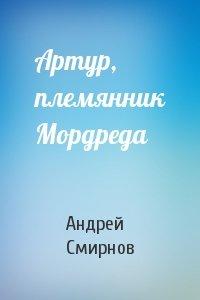 Андрей Смирнов - Артур, племянник Мордреда