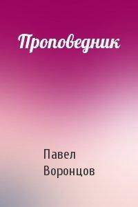 Павел Воронцов - Проповедник