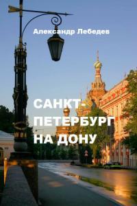 Санкт-Петербург на Дону