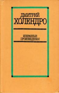 Избранные произведения в двух томах. Том 2 [Повести и рассказы]