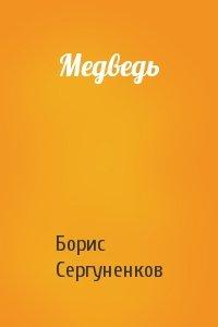 Борис Сергуненков - Медведь