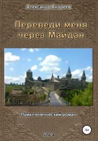 Переведи меня через Майдан