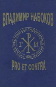 Александр Александрович Долинин - Владимир Набоков: pro et contra T2