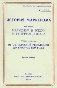 Марксизм в эпоху III Интернационала. Часть первая. От Октябрьской революции до кризиса 1929 года. Выпуск первый
