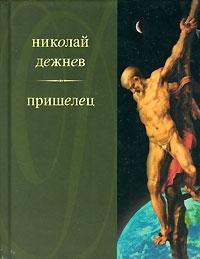 Александр Степанович жил…