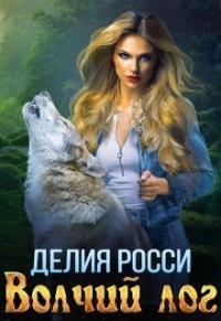 Волчий лог